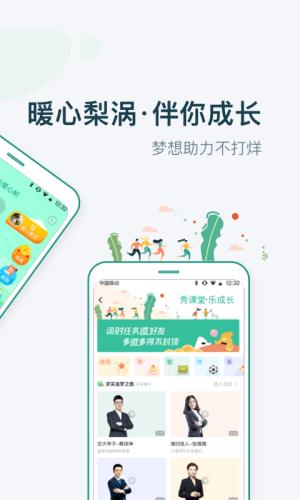 梨涡app赚钱版图3