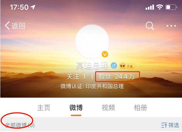 印度总理莫迪退出微博害怕网友讨伐?禁用中国59款应用后心虚了?[多图]图片1
