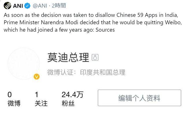 印度总理莫迪退出微博害怕网友讨伐?禁用中国59款应用后心虚了?[多图]图片2