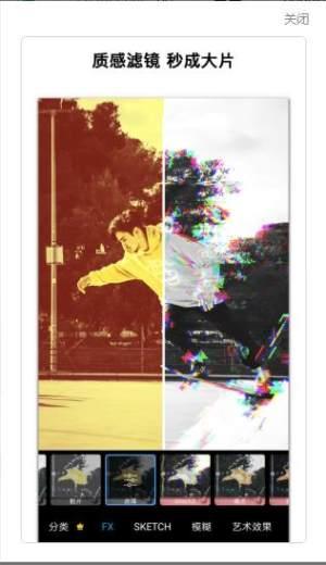 PicsArt照片编辑破解版   图2