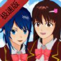 櫻花校園模擬器極速版中文版