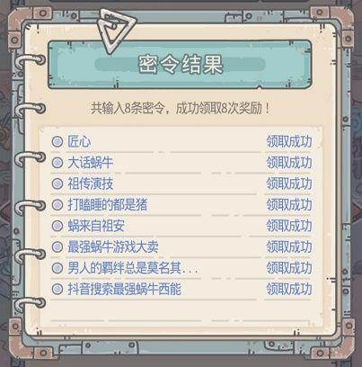 最强蜗牛7月20日密令一览:7.20最新密令内容分享[多图]图片2