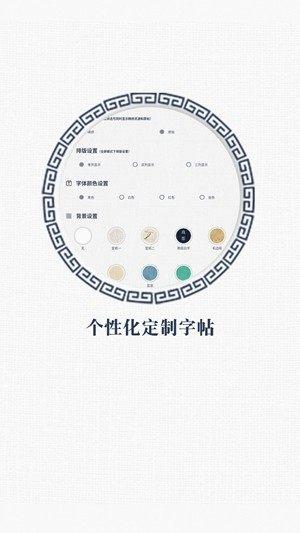 戏墨书法作品APP图3