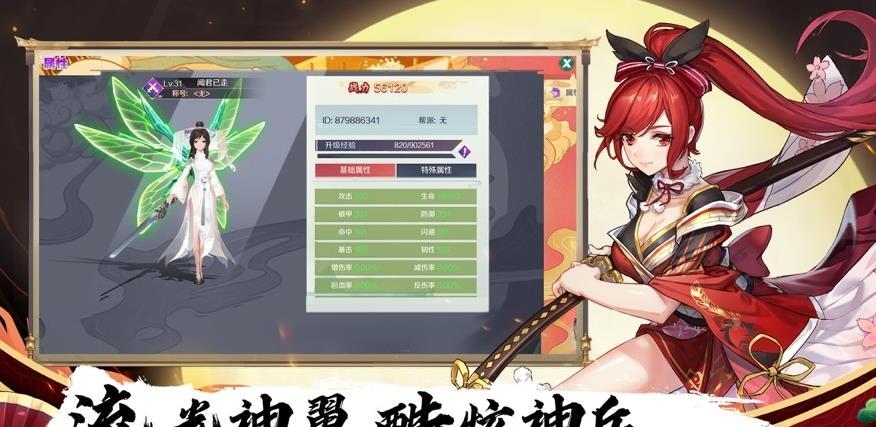 妖神之怒礼包兑换码红包版 v1.0截图