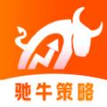 驰牛策略股票APP