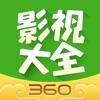 360影视大全4.9.0正版