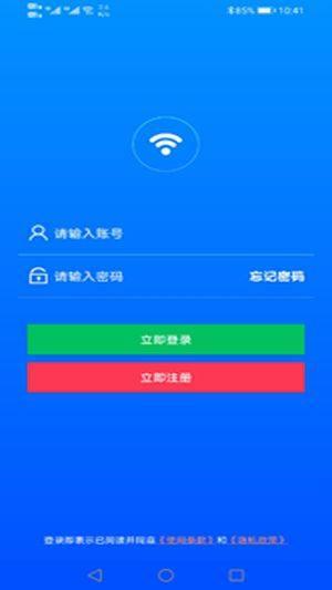 平行wifi官网APP最新版图片1