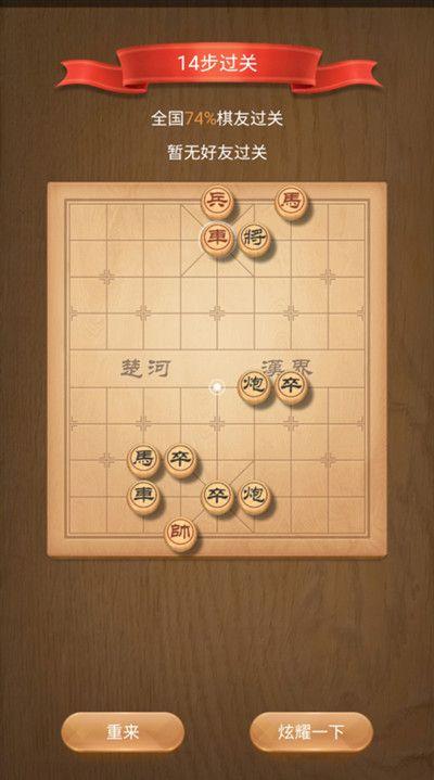 天天象棋残局挑战186期攻略:7.20残局挑战186关破解方法[多图]图片2