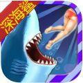 餓鯊進化深海鯊破解版