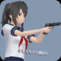 校园女生模拟器中文版最新版2020