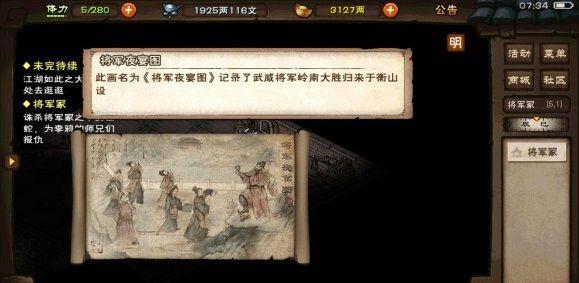 烟雨江湖将军夜宴图攻略:支线任务将军夜宴图全流程一览[多图]图片1