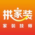 拼家装技师版APP官网苹