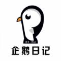 企鹅日记APP
