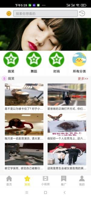明珠短视频APP红包版下载图片1