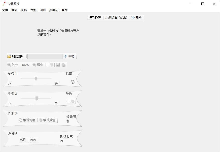 照片转漫画工具APP软件官网版下载图片1