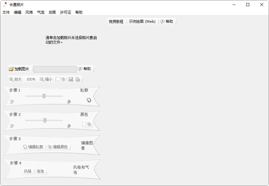 照片转漫画工具APP软件官网版下载图1: