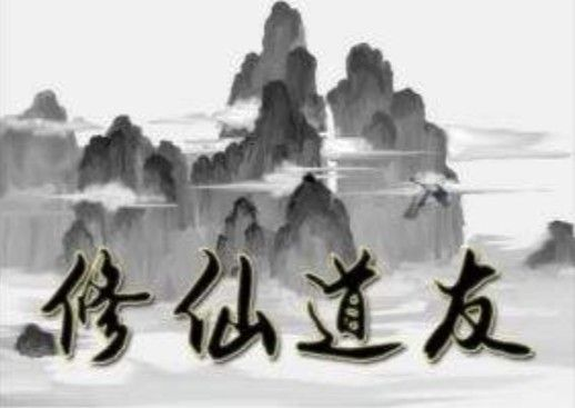 修仙道友攻略兑换码大全:礼包兑换码领取方法[多图]