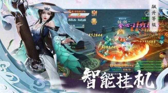许凡修仙传手游官方版图片1