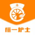橙一护士APP