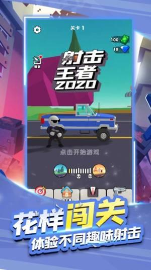 射击王者2020游戏红包版图片1