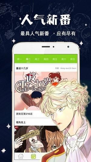 迷妹动漫污app苹果版ios下载图3: