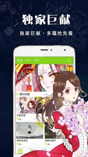 迷妹动漫污app苹果版ios下载图1: