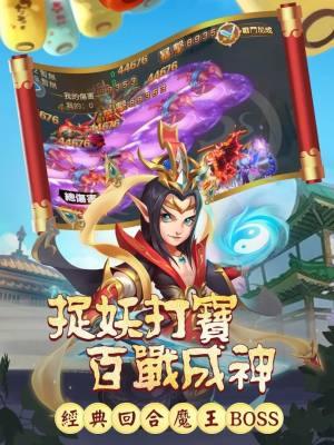 妖怪之卷王者版手游官方版图片1