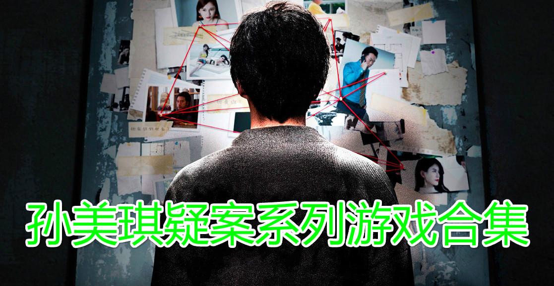 孫美琪疑案系列游戲合集