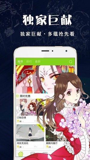 迷妹动漫污app苹果版ios下载图片1
