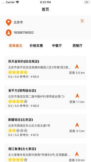 爱寻饭店APP官网版下载图片1