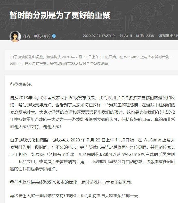 中国式家长怎么下架了?STEAM国区和WEGAME下架原因[多图]图片2