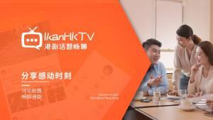 IkanHKTV港剧APP官网版图片1