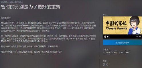 中国式家长怎么下架了?STEAM国区和WEGAME下架原因[多图]图片1