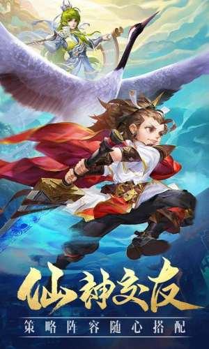 朝歌封神仙侠游戏红包版图3