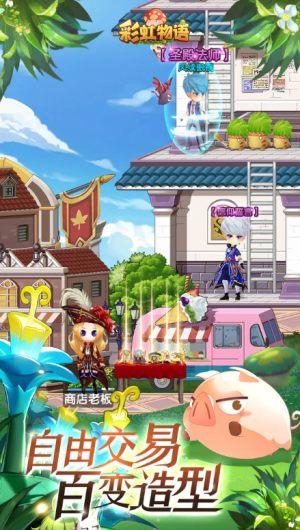 彩虹物语冒险之王手游图2
