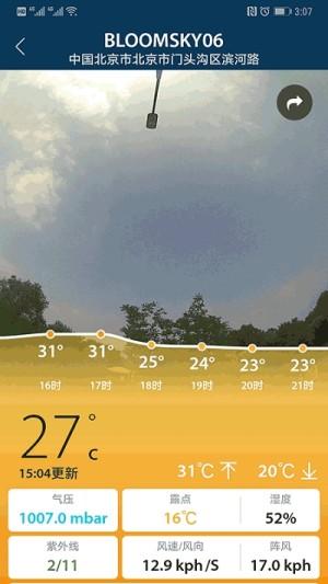 社会气象观测APP图2