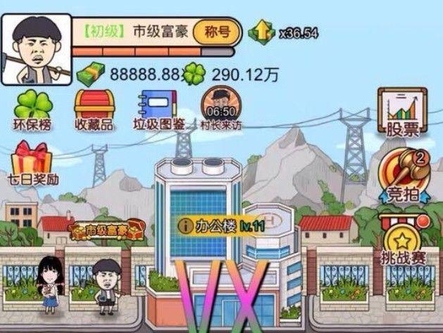 王富贵的垃圾站环保值怎么快速获得?快速获得环保值攻略[多图]图片1