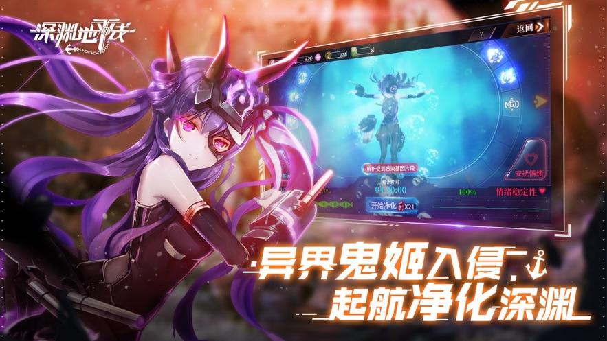 深渊地平线官网下载国服中文版图3: