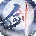 一剑渡世官方版