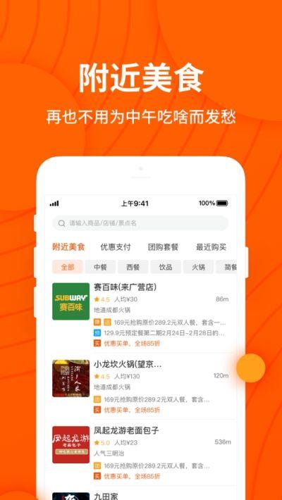 小饭卡聚优惠APP官网客户端图片1