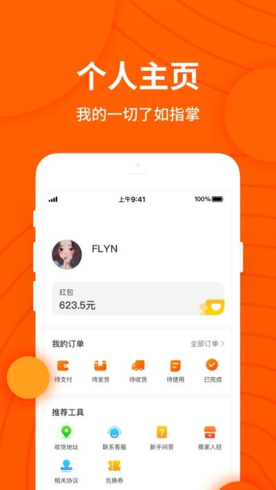 小饭卡聚优惠APP官网客户端图3: