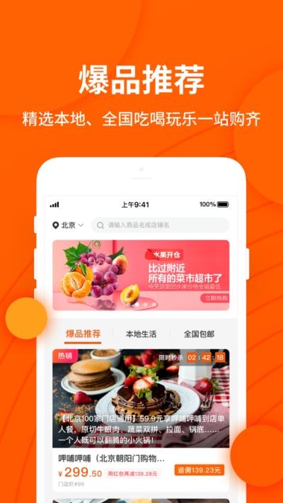小饭卡聚优惠APP官网客户端图2: