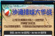 DNF沙滩排球硬币获取攻略:沙滩排球大作战硬币兑换奖励技巧[多图]