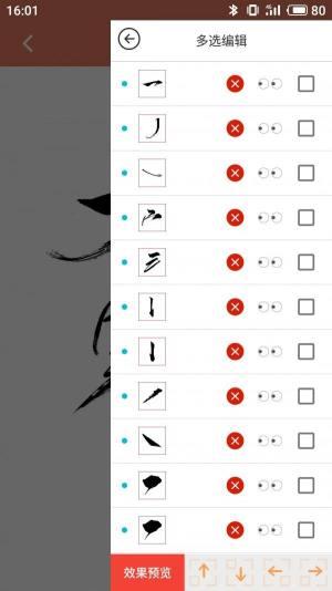 书法笔划造字APP官网版图片1