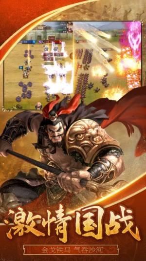 乱世三国皇权争霸游戏图3
