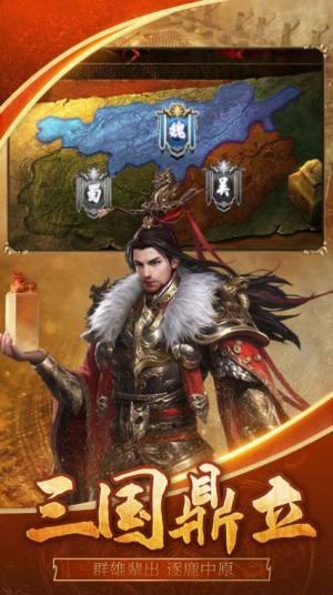 乱世三国皇权争霸游戏图2
