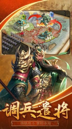 乱世三国皇权争霸游戏图1