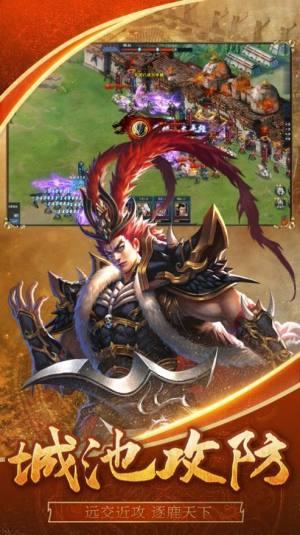 乱世三国皇权争霸游戏图4