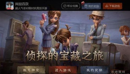 第五人格侦探的宝藏之旅攻略:侦探的宝藏之旅答案汇总一览[多图]图片1