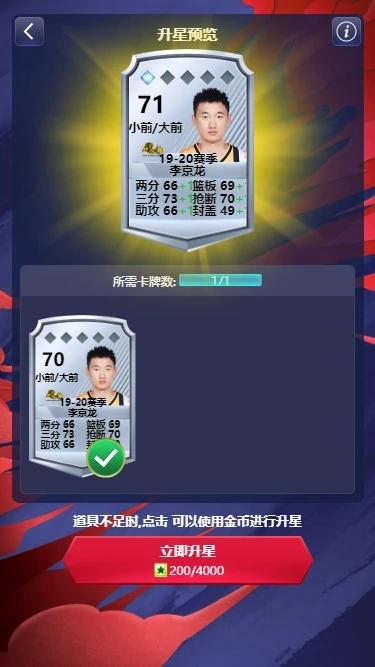 天天饭斗CBA英雄手游官方正版